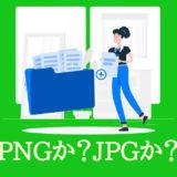 ブログの画像はPNGかJPGか