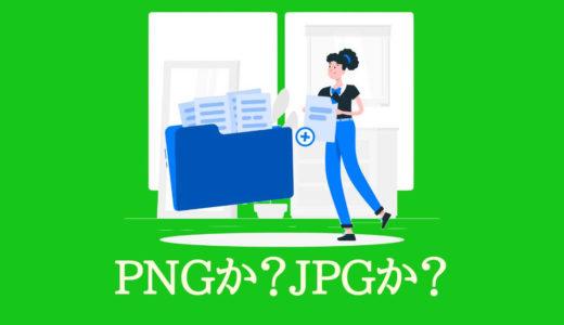 ブログ画像はPNGとJPGのどっちがいい?変換方法まで徹底解説
