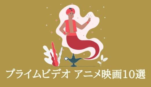 【2020年版】プライムビデオのアニメ映画おすすめ10選!