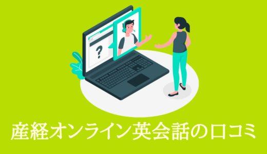 産経オンライン英会話の口コミは?講師や無料体験についても徹底調査!