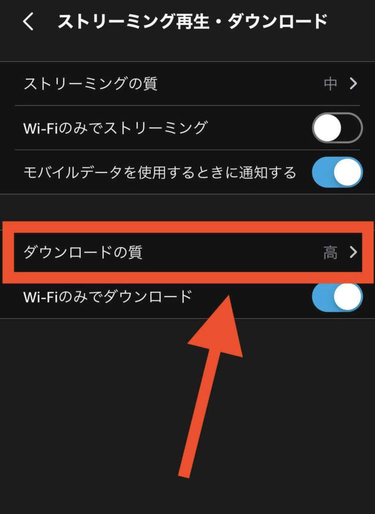 プライムビデオのダウンロード画質