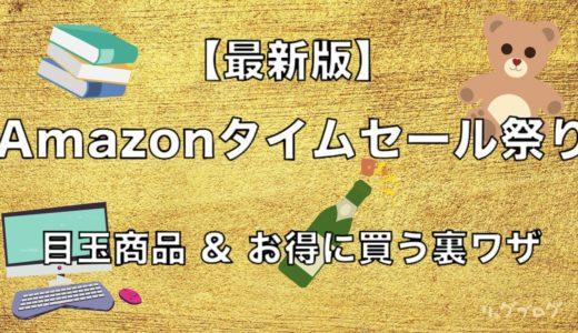【2020年8月】Amazonタイムセール祭りの目玉商品&さらにお得に買う方法まとめ!