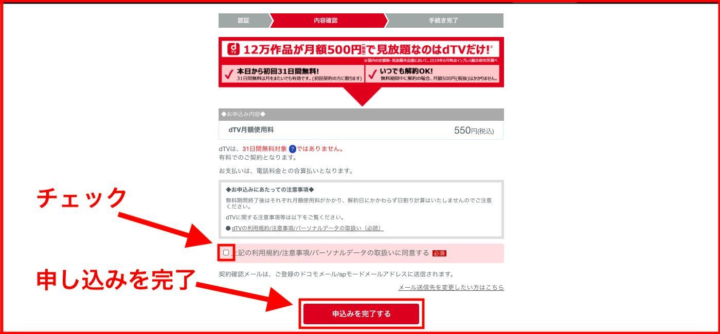 dTVのトップページ