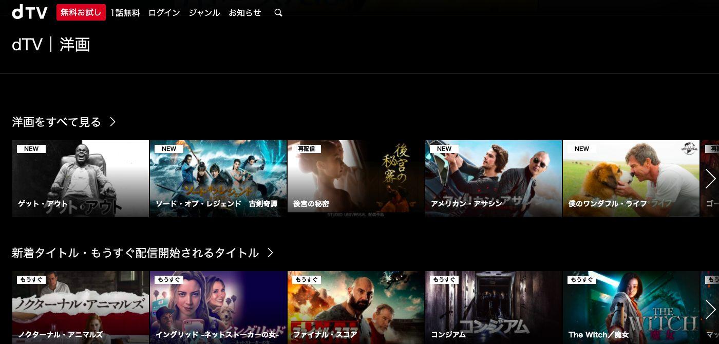 dTVの映画ページ