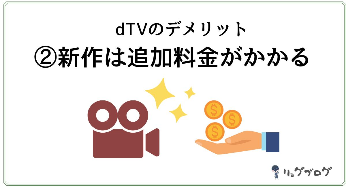 dTV デメリット