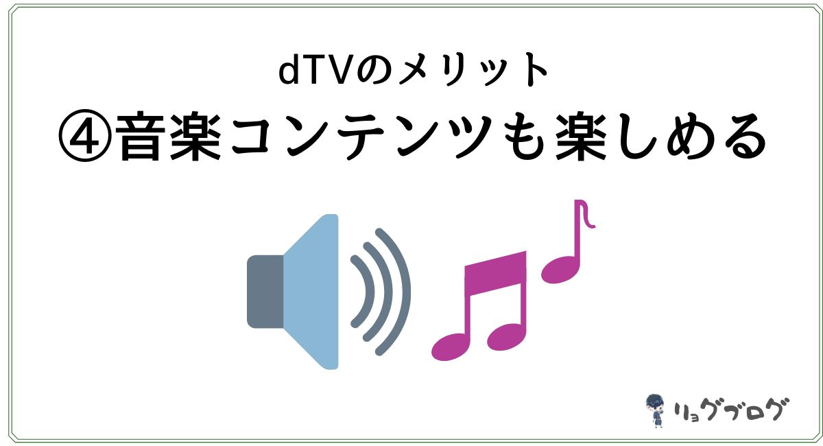 dTV メリット