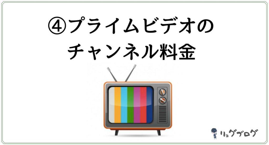 プライムビデオのチャンネル料金