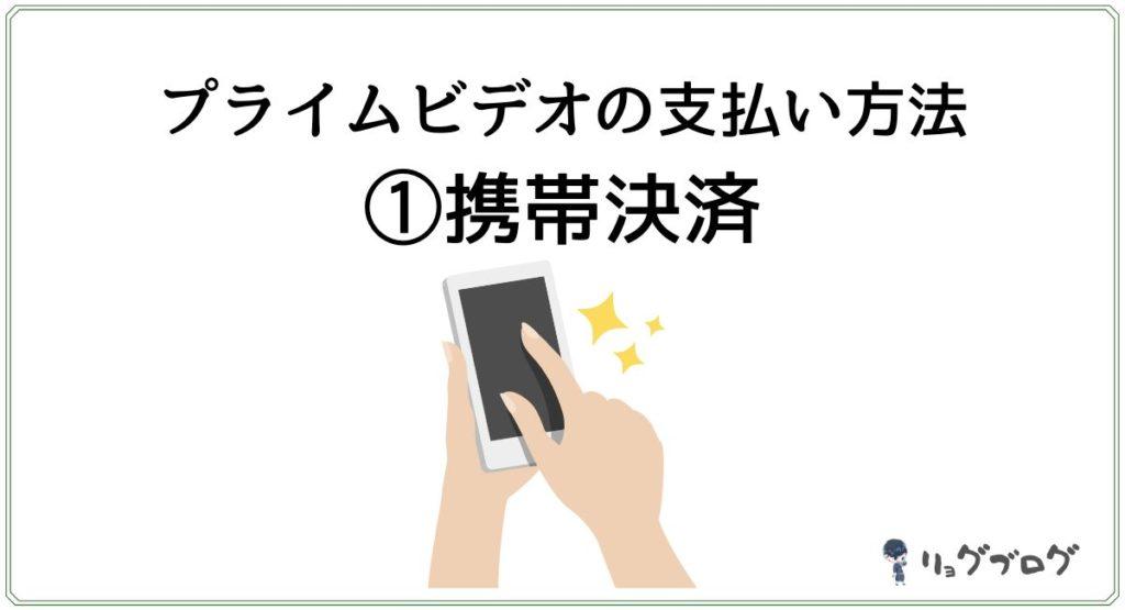 プライムビデオ 支払い 携帯決済