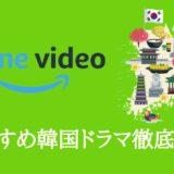 プライムビデオのおすすめ韓国ドラマ