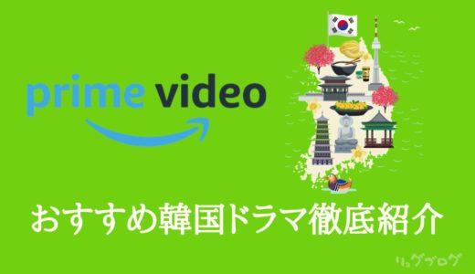 プライムビデオの面白い韓国ドラマおすすめ10選【2021年最新】