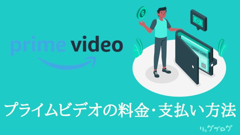 プライムビデオの料金支払い方法