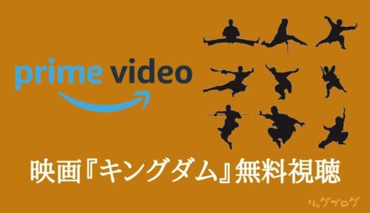 プライムビデオで映画『キングダム』は見れない?【無料視聴の方法】