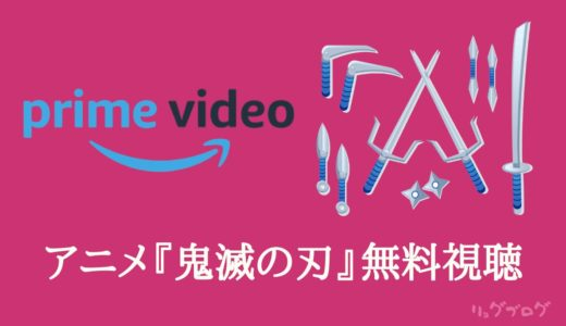 プライムビデオで鬼滅の刃は無料視聴できる?【何話まで見られるか調査】