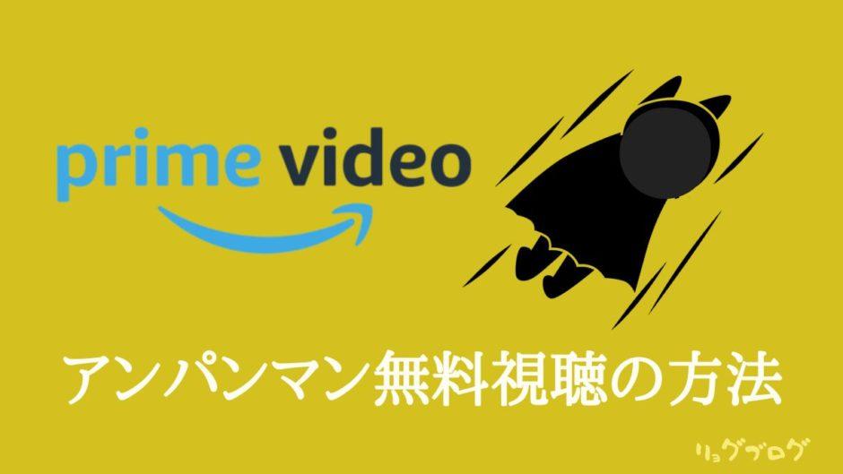 プライムビデオでアンパンマンを見る