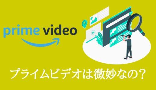 Amazonプライムビデオが微妙って本当?契約して後悔した理由とは