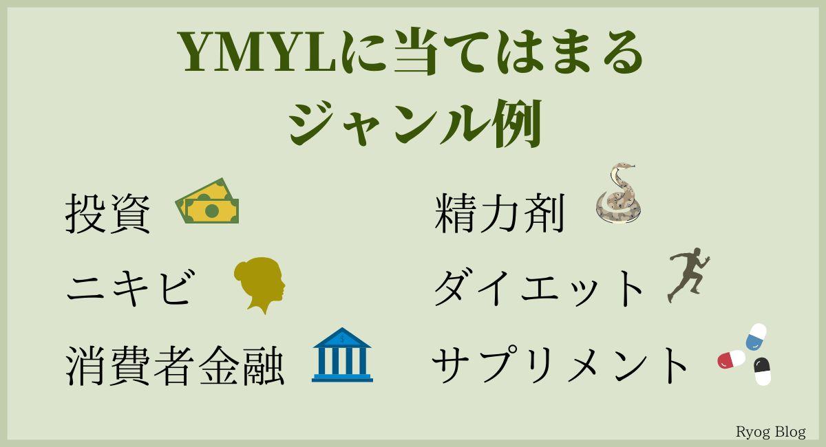 YMYLのジャンル具体例