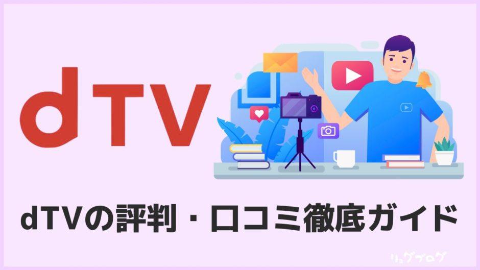 dTVの評判・口コミ徹底ガイド