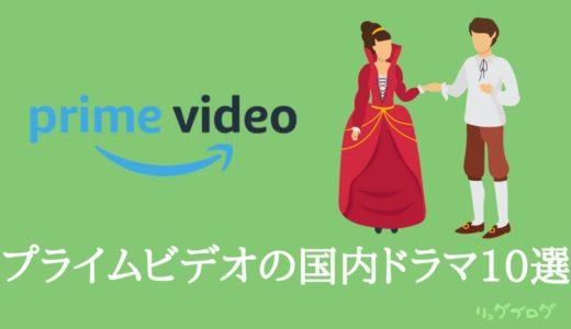Amazonプライムビデオのおすすめ国内ドラマ10選【2020年版】