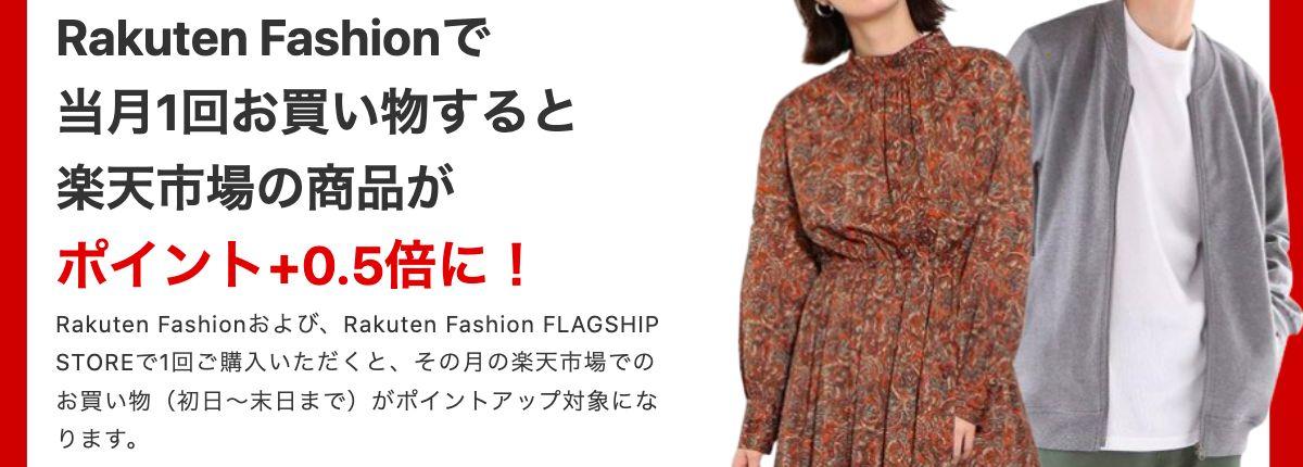 Rakuten Fashionのポイント還元