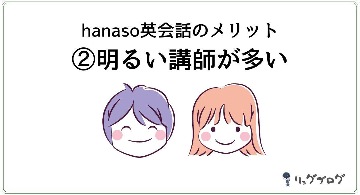 hanasoは明るい講師が多い