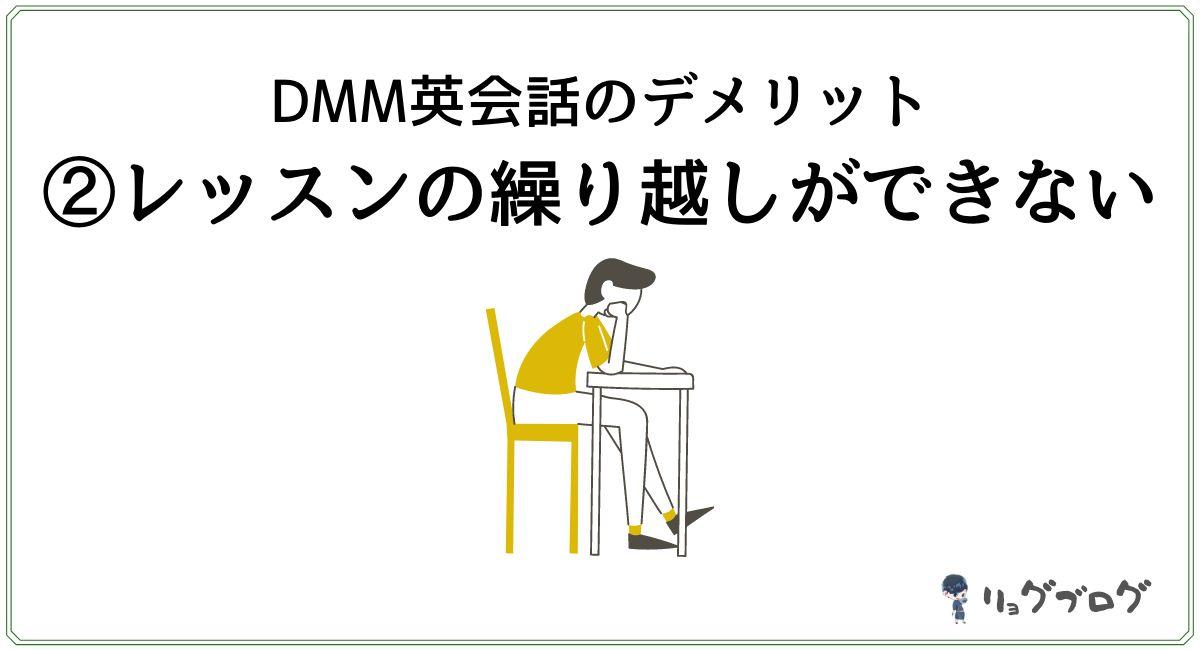 DMM英会話のレッスン繰り越し