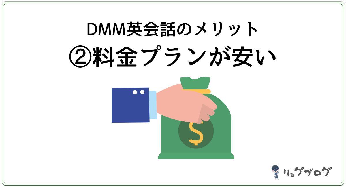 DMM英会話の料金プラン