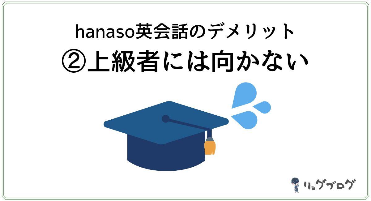 hanasoは英会話上級者に向かない