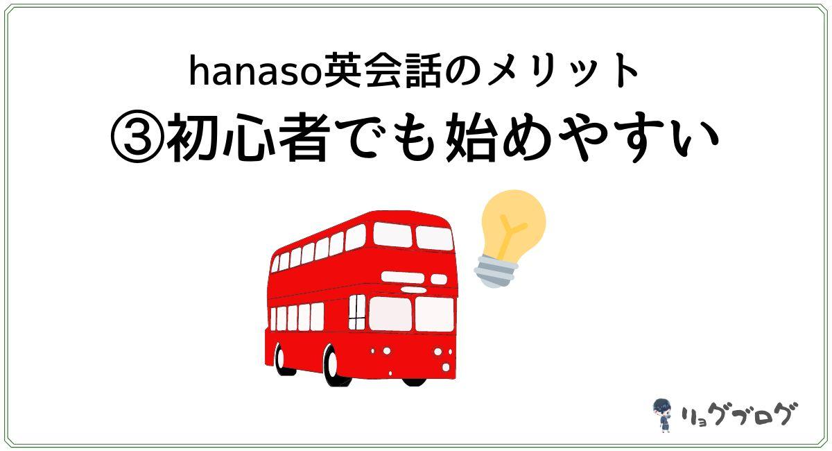 hanasoは初心者でも始めやすい