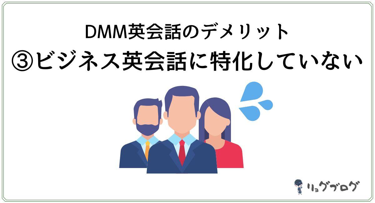 DMM英会話のビジネス英会話