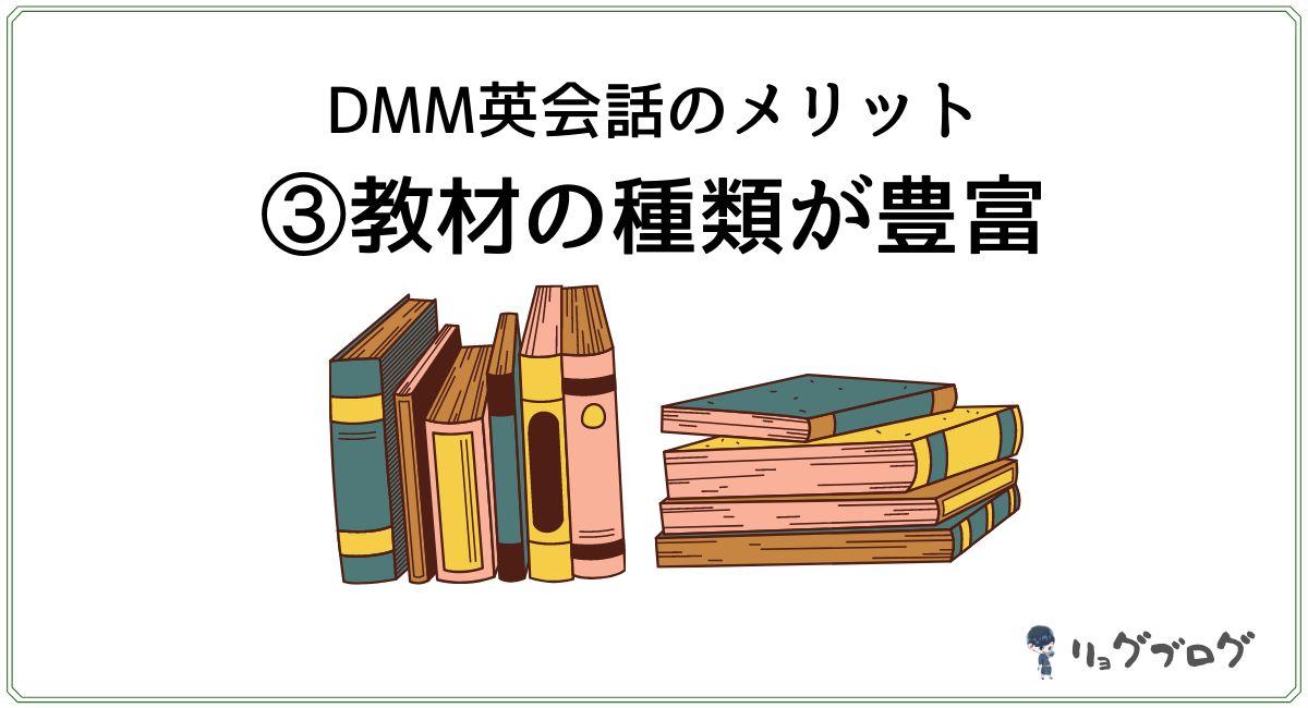 DMM英会話の教材