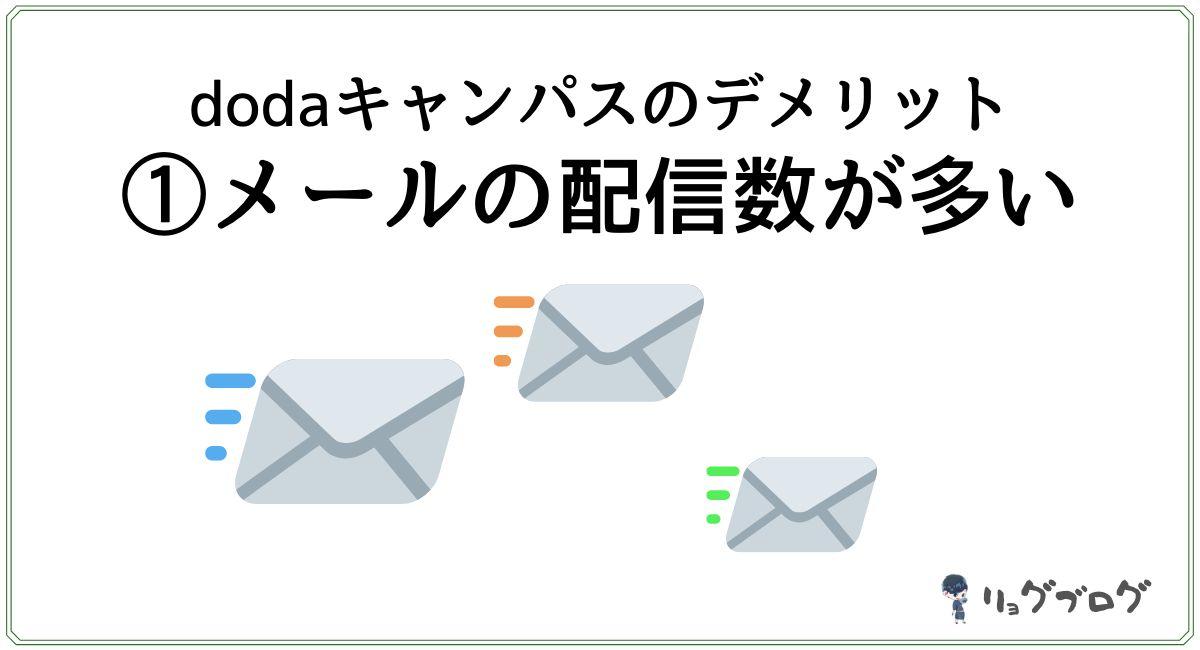 dodaキャンパスはメールが多い