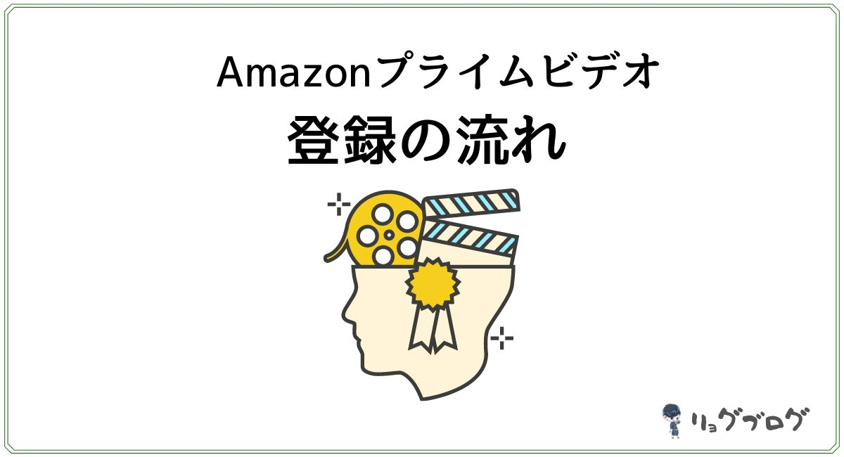 Amazonプライムビデオの登録