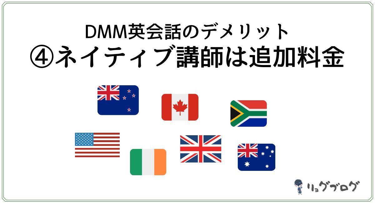 DMM英会話のネイティブ講師