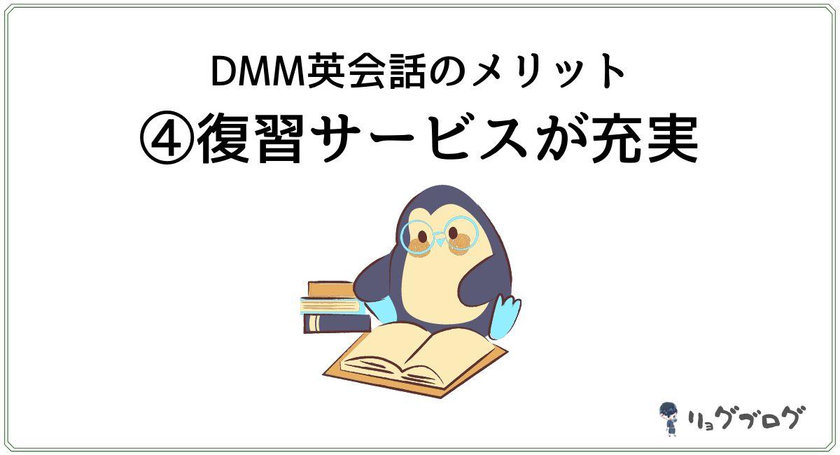 DMM英会話の復習サービス