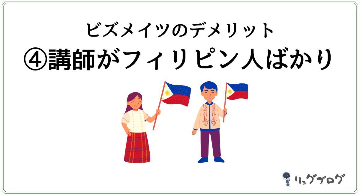 ビズメイツはフィリピン人ばかり