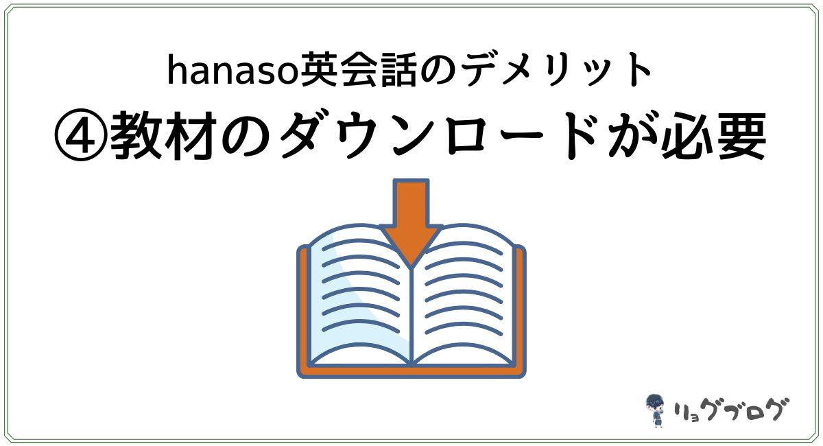 hanasoは教材のダウンロードが必要