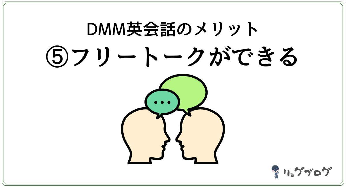 DMM英会話のフリートーク