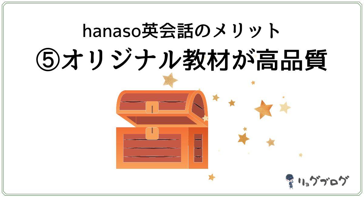 hanasoはオリジナル教材が高品質