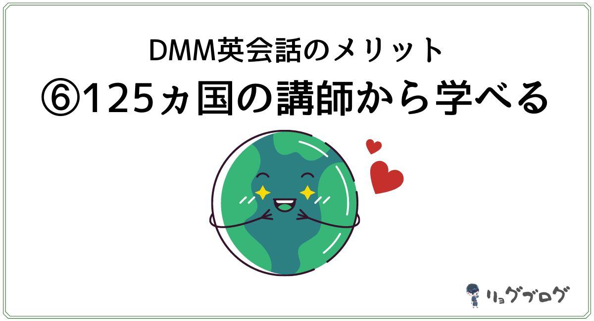 DMM英会話の講師
