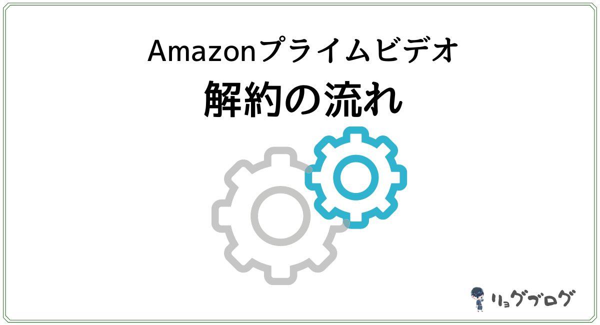 Amazonプライムビデオの解約