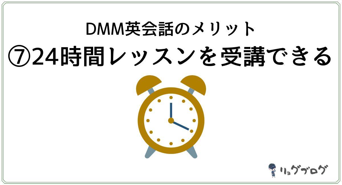 DMM英会話のレッスン時間