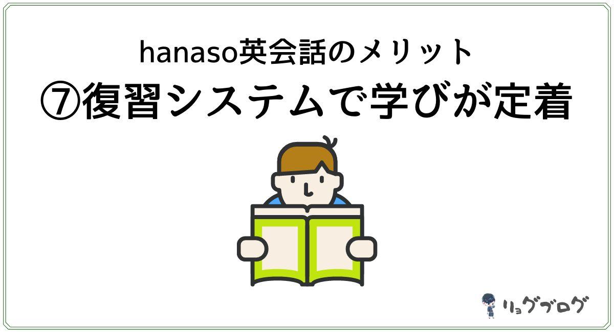 hanasoは復讐システムがある
