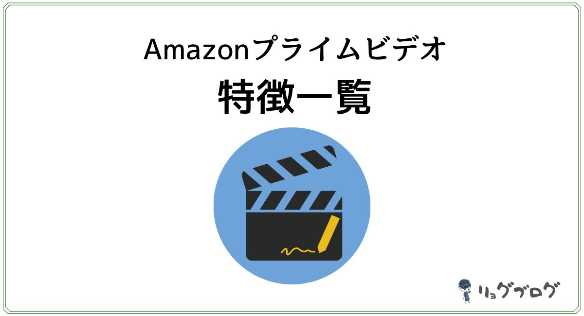 Amazonプライムビデオの特徴