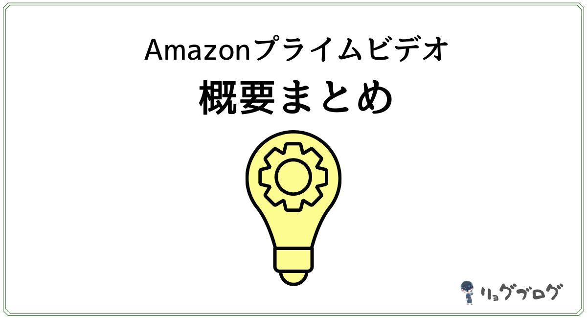 Amazonプライムビデオの概要