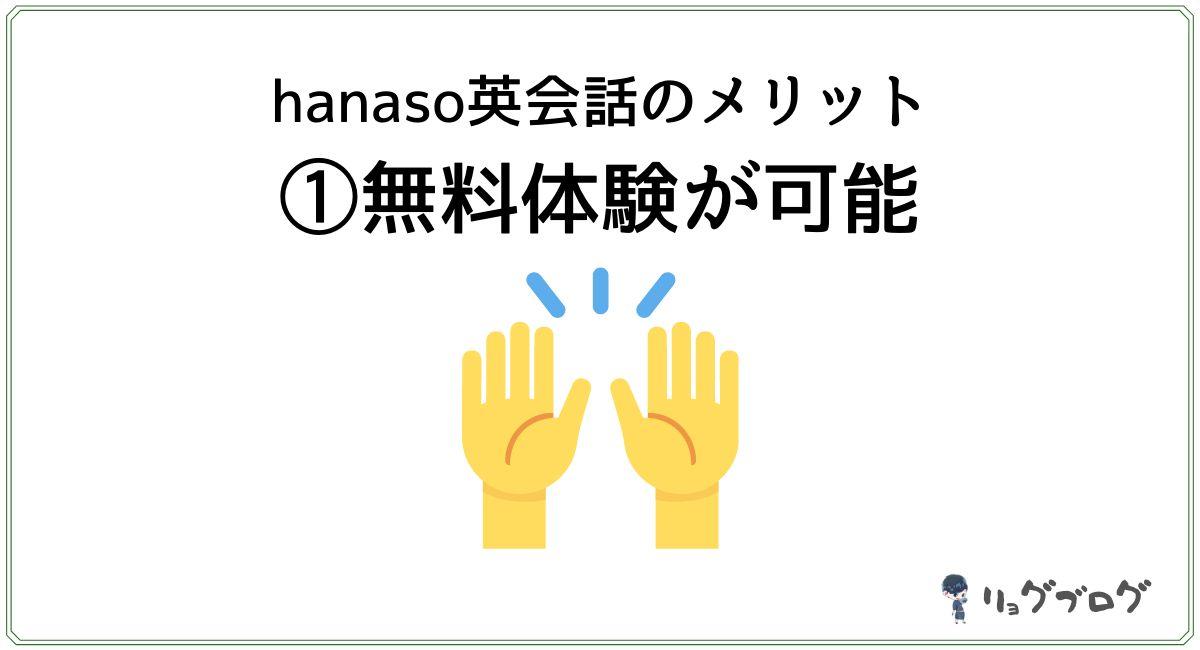 hanasoは無料体験が可能