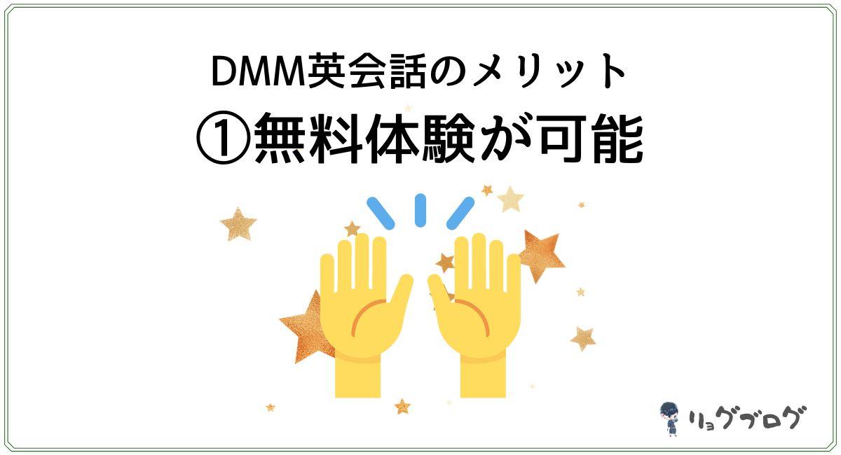 DMM英会話の無料体験