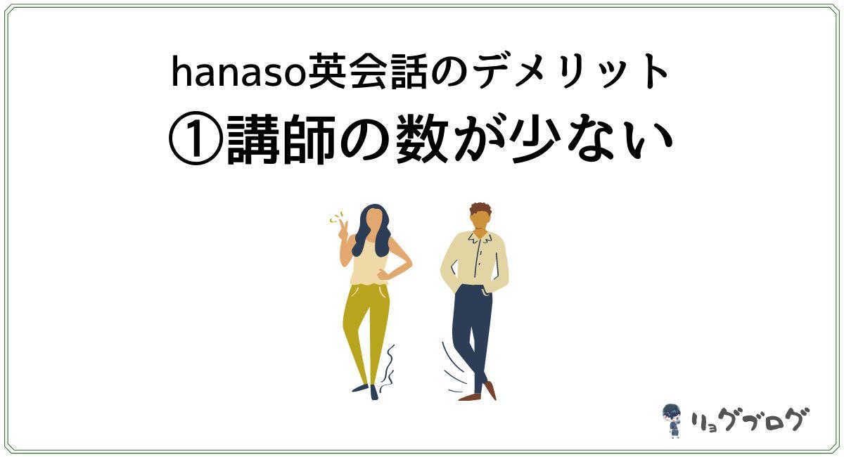 hanasoは講師の数が少ない