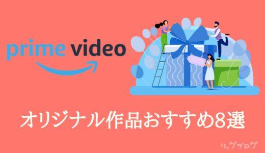 Amazonプライムビデオのおすすめオリジナル作品8選【完全版】