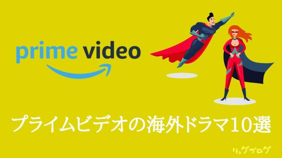 プライムビデオの海外ドラマ10選