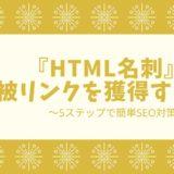 HTML名刺で被リンク対策する方法